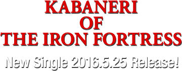 『KABANERI OF THE IRON FORTRESS』 New Single 2016.5.25 Release!