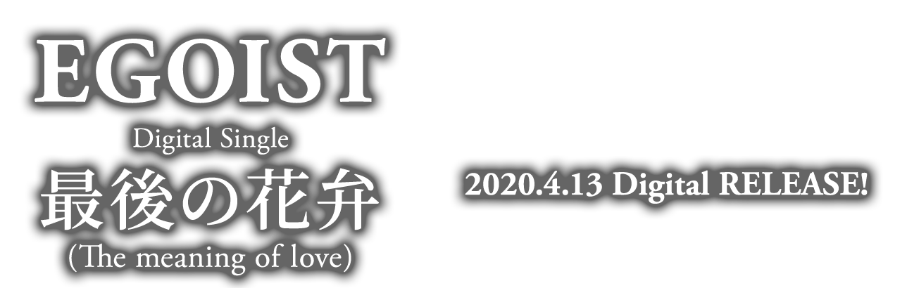 EGOIST Degital Single「最後の花弁 (The meaning of love)」